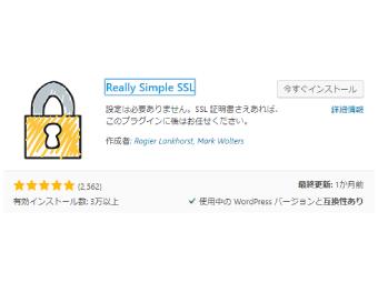 「Really Simple SSL」お勧めワードプレスプラグイン