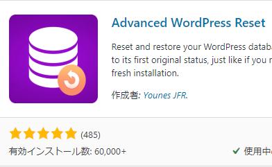 ワードプレスプラグイン:サイトをリセット(初期化)する「Advanced WordPress Reset」