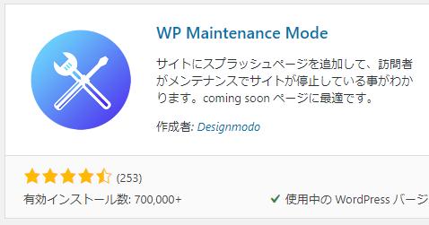 ワードプレスプラグイン:サイトを工事中にする「WP Maintenance Mode」