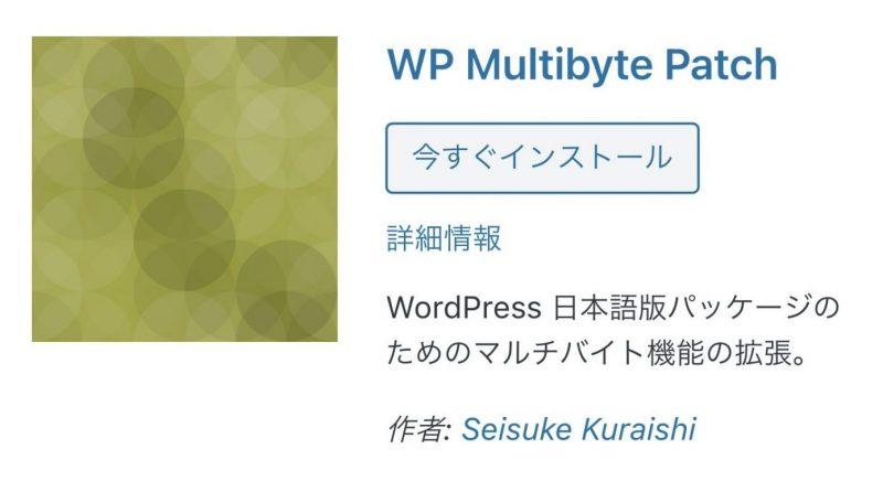 ワードプレスのサイト内検索で2つ以上のキーワードで検索できない原因と解決方法。プラグイン「WP Multibyte Patch」を使おう