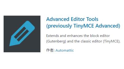ワードプレスでセルの背景色や線の幅など、表を詳細にカスタマイズするプラグイン「Advanced Editor Tools (previously TinyMCE Advanced)」