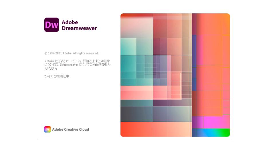 【Dreamweaver(ドリームウィーバー)】サーバーからデータをダウンロード(GET)するローカルフォルダ先を指定する方法